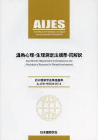 溫熱心理.生理測定法規準.同解說 日本建築學會環境基準 AIJES-H0004-2014