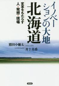 イノベ-ションの大地北海道 變革をもたらす人.發想.現場