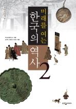 한국의 역사. 2: 고려시대
