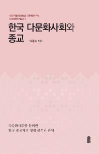 한국 다문화사회와 종교