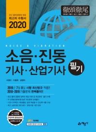 소음 진동 기사 산업기사 필기(2020)