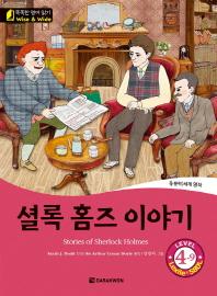 셜록 홈즈 이야기(Stories of Sherlock Holmes)