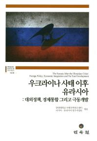우크라이나 사태 이후 유라시아