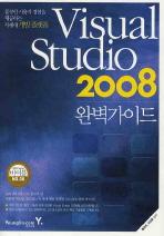 VISUAL STUDIO 2008 완벽가이드