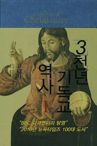 3천년 기독교 역사. 1