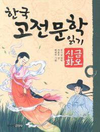 한국 고전문학 읽기. 11: 금오신화