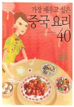 가장 배우고 싶은 중국 요리 40