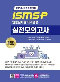 ISMSㆍP 인증심사원 자격검정 실전모의고사(2021)