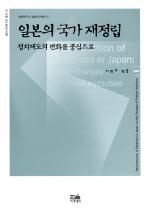 일본의 국가 재정립(정치제도의 변화를 중심으로)