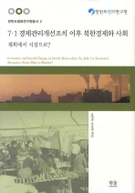 7 1 경제관리개선조치 이후 북한경제와 사회: 계획에서 시장으로