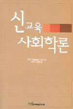 신교육사회학론