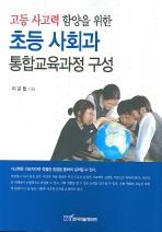 고등 사고력 함양을 위한 초등 사회과 통합교육과정 구성