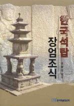 한국석탑 장엄조식