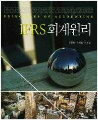 IFRS 회계원리