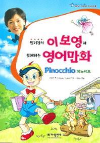 이보영과 함께하는 영어만화 Pinochio(피노키오)