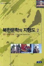 북한문학의 지형도. 2: 선군 시대의 문학