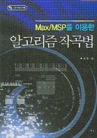 MAX MSP를 이용한 알고리즘 작곡법