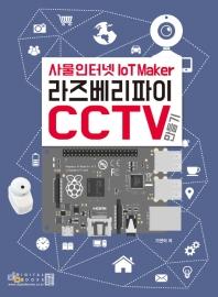 사물인터넷 라즈베리파이 CCTV