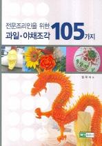 전문조리인을 위한 과일 야채조각 105가지