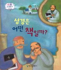 성경은 어떤 책일까?