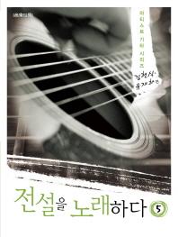 전설을 노래하다. 5: 김현식 유재하 편