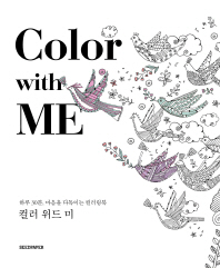 Color with Me(컬러 위드 미)