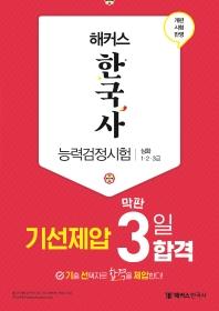 해커스 한국사 능력검정시험 기선제압 막판 3일 합격 심화(1·2·3급)(2021)