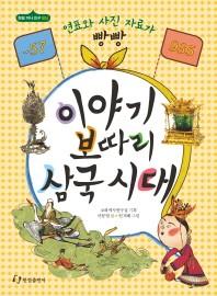 이야기 보따리 삼국시대(-57-935)