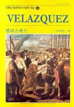 벨라스케스(Velazquez)