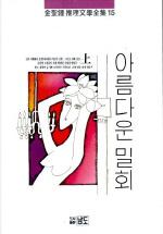 아름다운 밀회(상권)(김성종추리문학전집 15)
