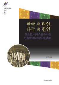 한국 속 타인, 타국 속 한인