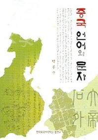 중국 언어와 문자