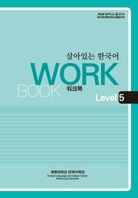 살아있는 한국어: Workbook. Level 5