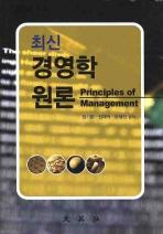 최신 경영학원론