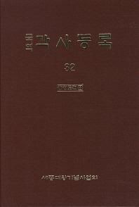 국역 각사등록. 32: 충청도편(6)