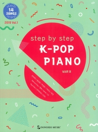 Step by step 케이팝 피아노(K-Pop Piano)(2019년 1호)