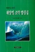 해양법 조약 법령집