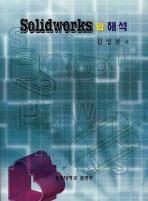 SOLIDWORKS 와 해석
