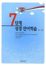 7단계 성경 언어학습 N.T. 신약