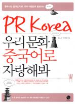 PR KOREA 우리 문화 중국어로 자랑해봐