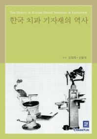 한국 치과 기자재의 역사