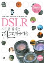 DSLR 사진을 살리는 렌즈활용기술 1