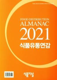 식품유통연감(2021)