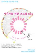 사진가를 위한 포토샵 CS5(DVD 1장)