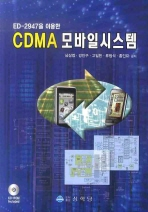 ED-2947을 이용한 CDMA 모바일시스템