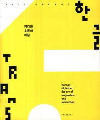한글 Trans: 영감과 소통의 예술