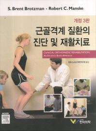 근골격계 질환의 진단 및재활치료