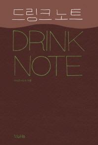 드링크 노트(Drink Note)