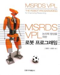 논리력 향상을 위한 MSRDS VPL 로봇 프로그래밍