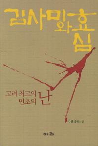 김사미와 효심: 고려 최고의 민초의 난